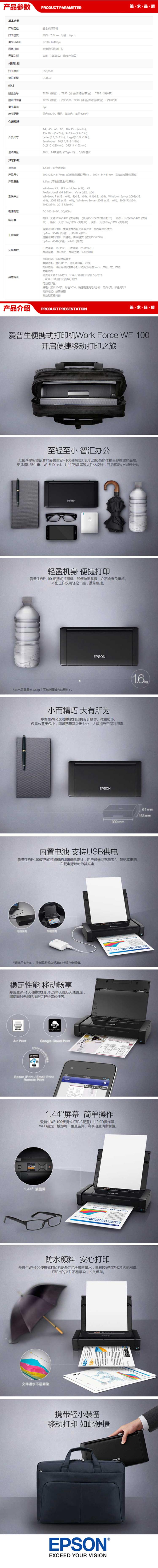 爱普生 Epson WF-100 便携式打印机 - 优宜巧购.jpg