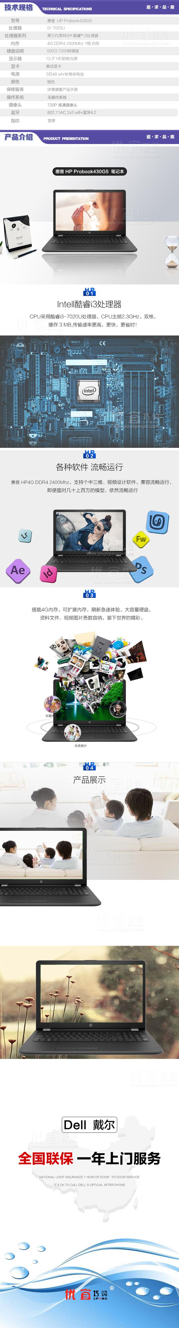 惠普 probook430G5 I3-7020 笔记本 拷贝.jpg