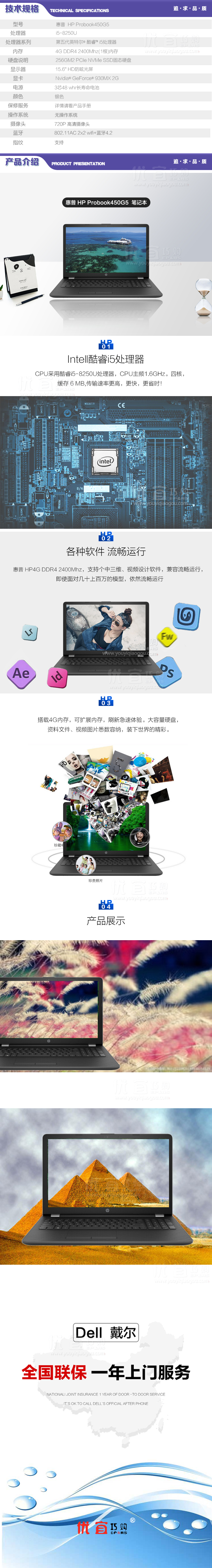 惠普 Probook450G5   I5-8250 笔记本 .jpg