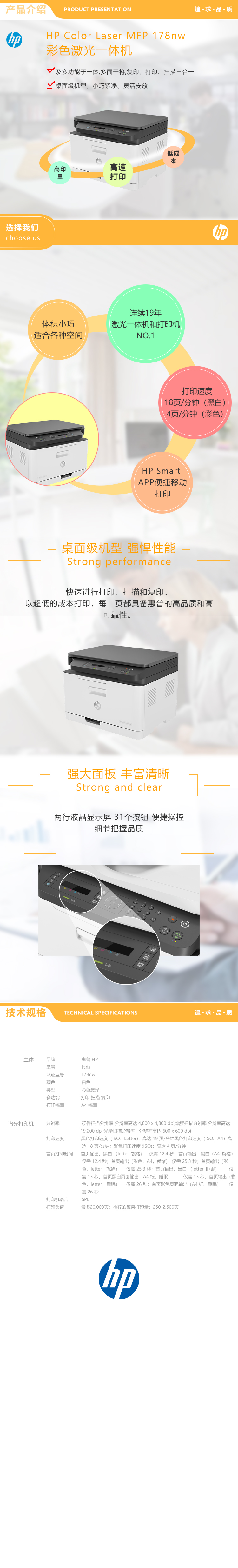 HP Color Laser MFP 178nw.jpg
