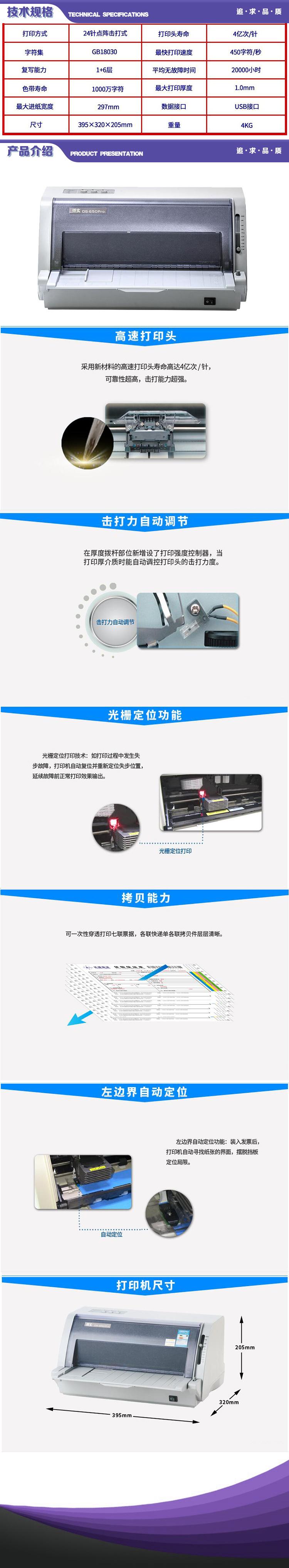 DS-650PRO.jpg
