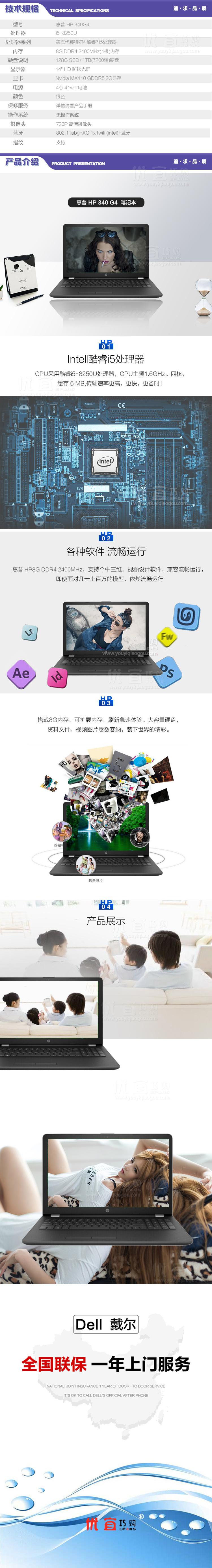 惠普  HP340G4 拷贝.jpg