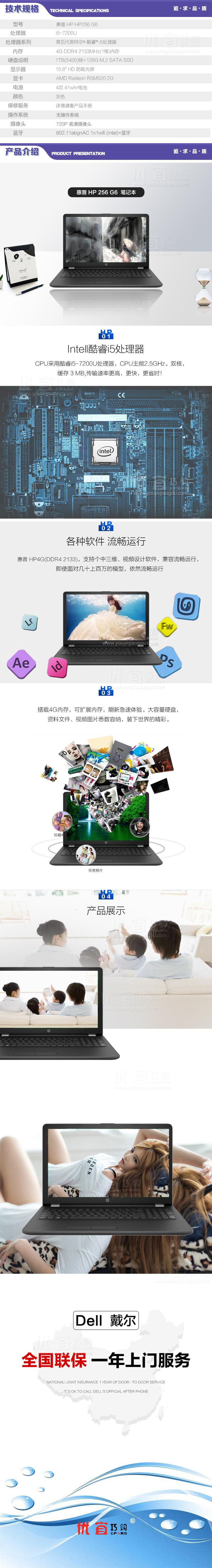 惠普 256  G6  i5-7200  128GB笔记本 拷贝.jpg