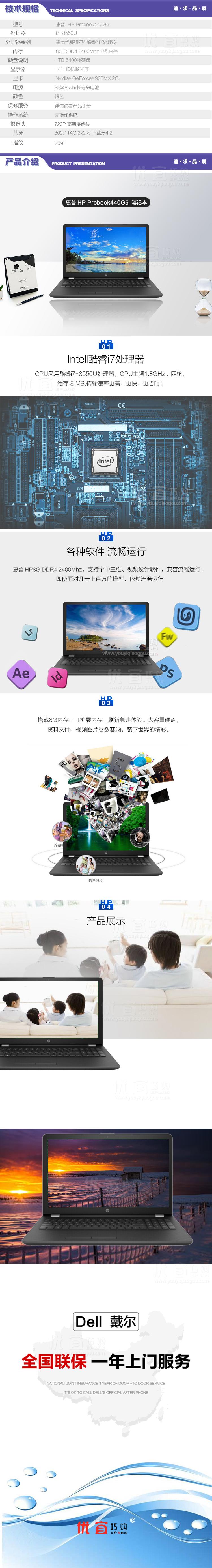 惠普 Probook440G5   I7-8550 笔记本 .jpg