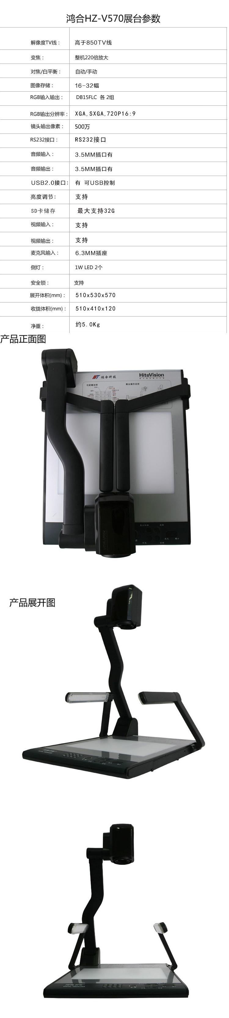 包邮顺丰 鸿合HZ-V570实物视频展示台 500万像素代V270高清视频展台【图片 价格 品牌 报.jpg
