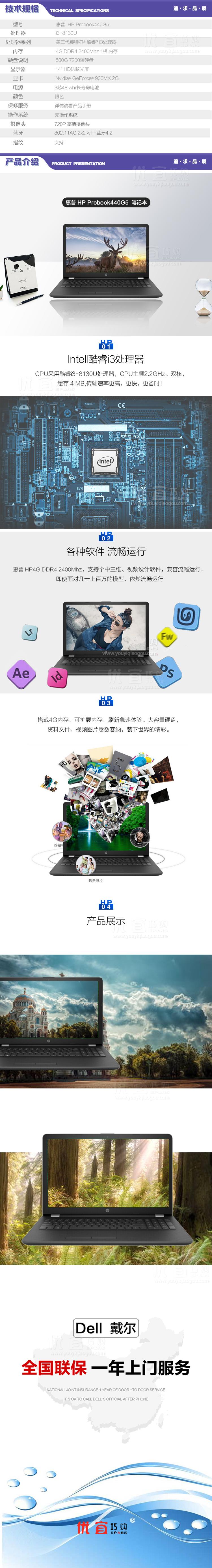 惠普 Probook440G5   I3-8130 笔记本 .jpg