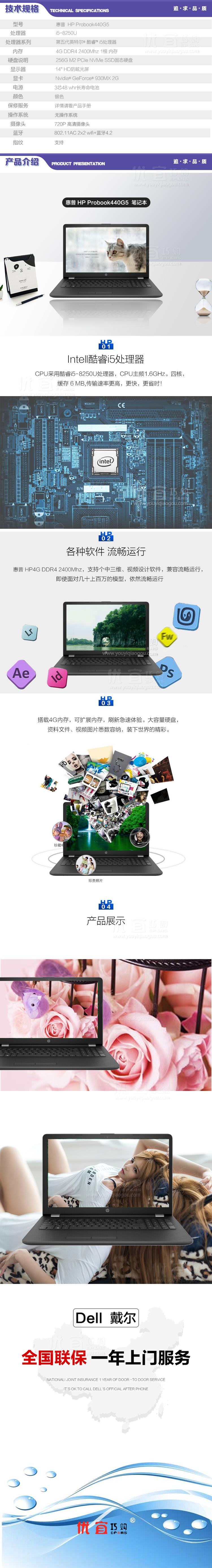 惠普 Probook440G5   I5-8250 笔记本 .jpg