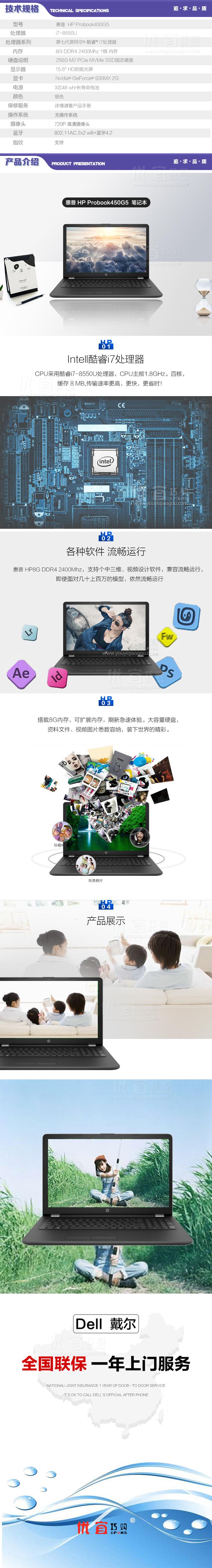 惠普 Probook450G5   I7-8550 笔记本 拷贝.jpg