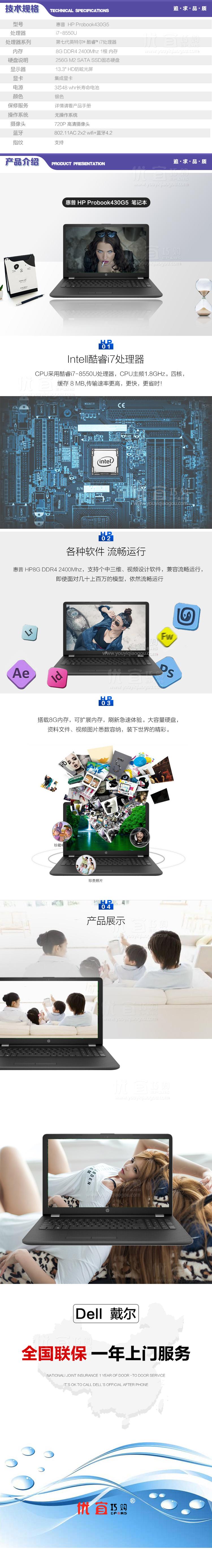 惠普 probook430G5 I7-8550 笔记本 .jpg