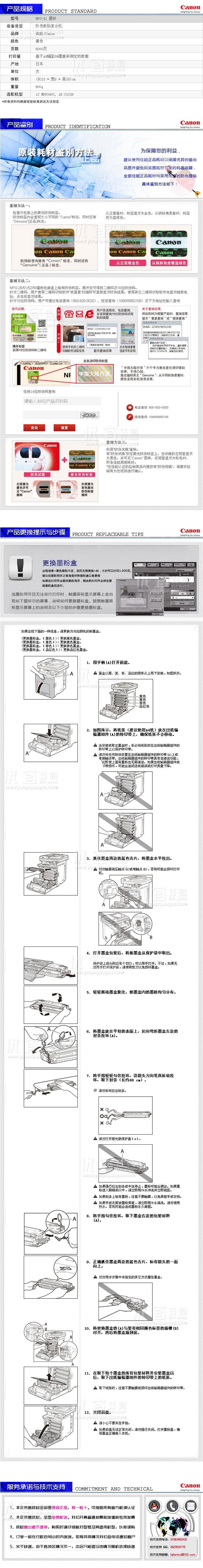 Canon-佳能-NPG-41-黄色墨粉-墨粉适用iRC1028-MF9340C---优宜巧购(1).jpg